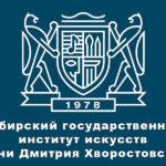 Сибирский государственный институт искусств имени Дмитрия Хворостовского