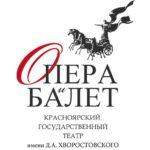 Красноярский государственный театр оперы и балета им. Д.А. Хворостовского логотип